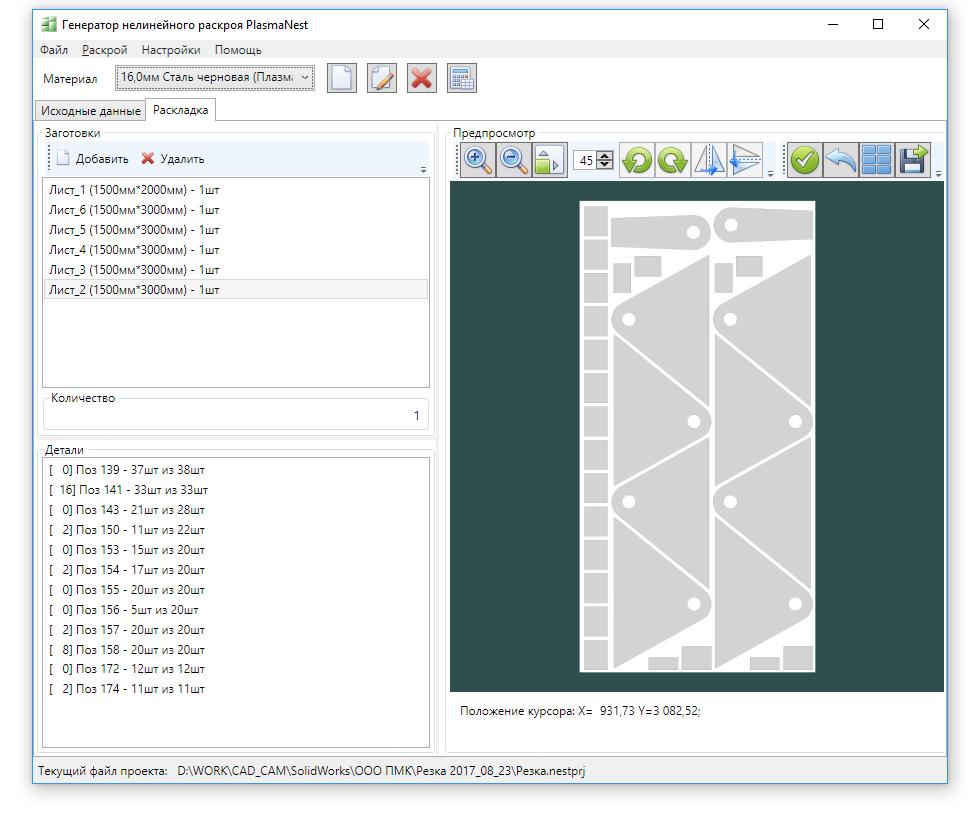 Plasmicon software